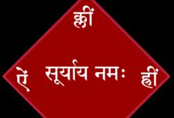 Graha Puraścaraṇa Prayogaḥ